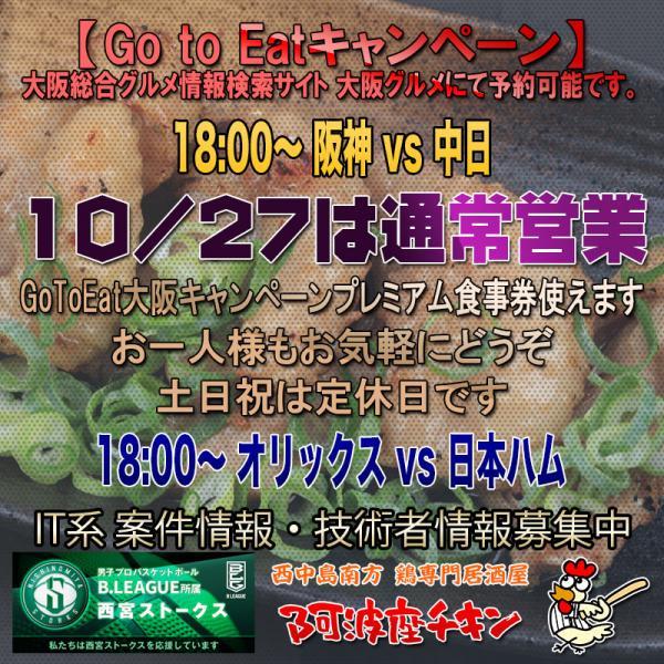 西中島南方の焼鳥居酒屋 阿波座チキンは10/27 17:30頃より通常営業いたします。