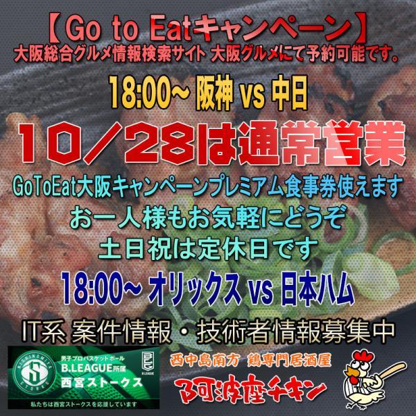 西中島南方の焼鳥居酒屋 阿波座チキンは10/28 17:30頃より通常営業いたします。