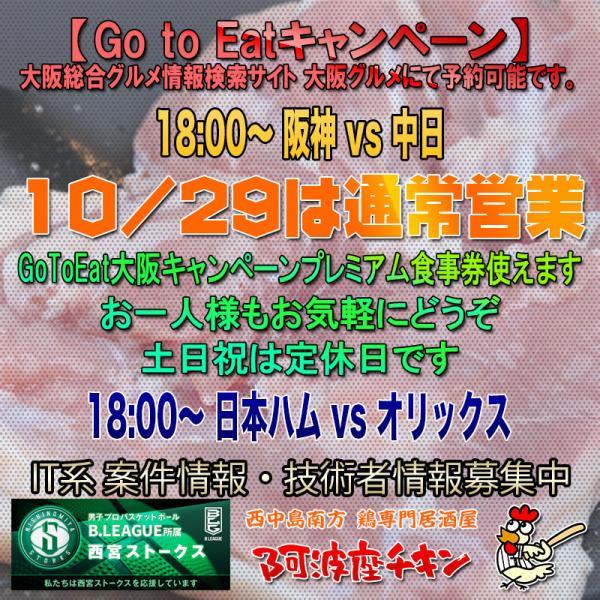 西中島南方の焼鳥居酒屋 阿波座チキンは10/29 17:30頃より通常営業いたします。