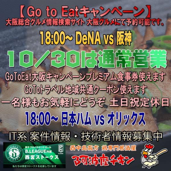西中島南方の焼鳥居酒屋 阿波座チキンは10/30 17:30頃より通常営業いたします。
