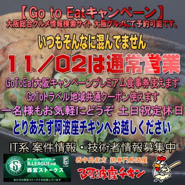 西中島南方の焼鳥居酒屋 阿波座チキンは11/02 17:30頃より通常営業いたします。