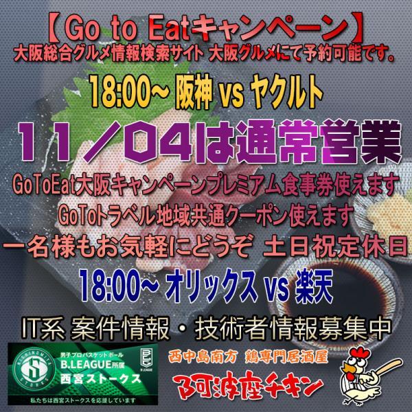 西中島南方の焼鳥居酒屋 阿波座チキンは11/04 17:30頃より通常営業いたします。