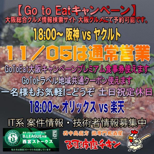 西中島南方の焼鳥居酒屋 阿波座チキンは11/05 17:30頃より通常営業いたします。