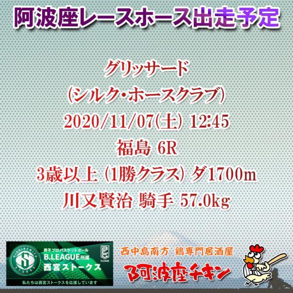 2020年11月07日 阿波座レースホース出走予定(グリッサード)