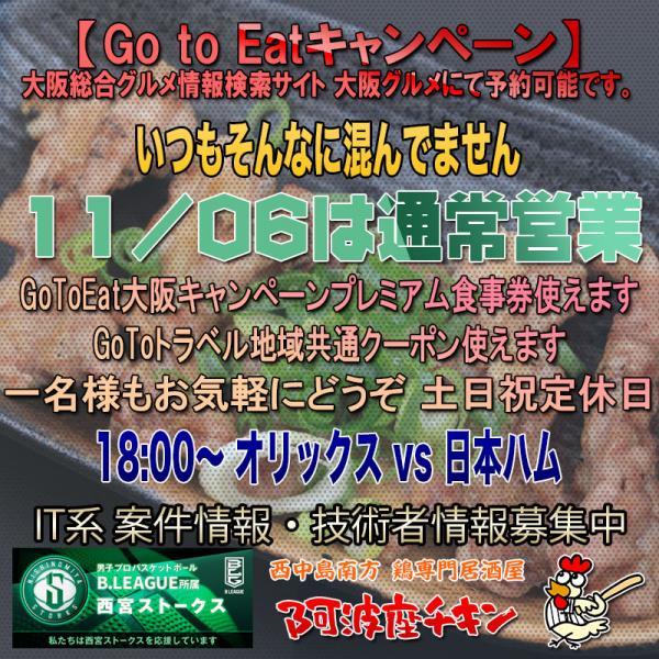 西中島南方の焼鳥居酒屋 阿波座チキンは11/06 17:30頃より通常営業いたします。