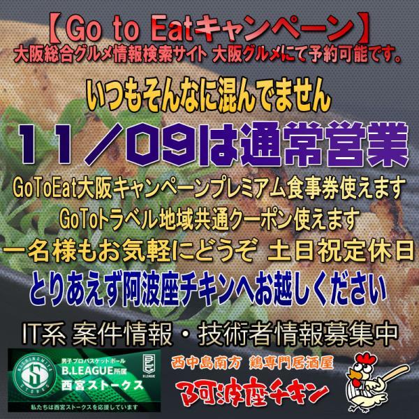 西中島南方の焼鳥居酒屋 阿波座チキンは11/09 17:30頃より通常営業いたします。