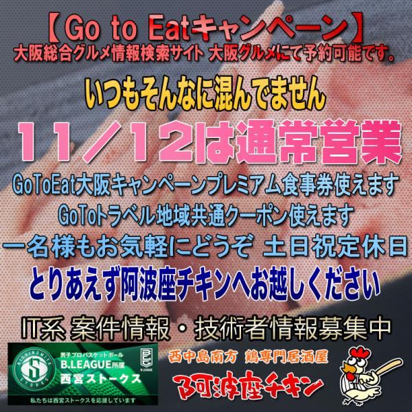 西中島南方の焼鳥居酒屋 阿波座チキンは11/12 17:30頃より通常営業いたします。