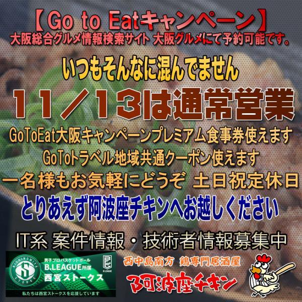 西中島南方の焼鳥居酒屋 阿波座チキンは11/13 17:30頃より通常営業いたします。