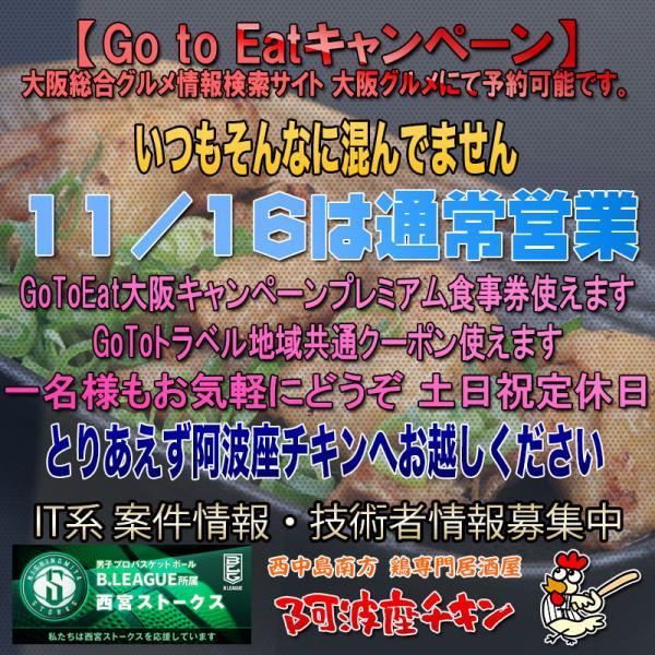 西中島南方の焼鳥居酒屋 阿波座チキンは11/16 17:30頃より通常営業いたします。