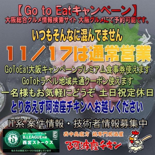 西中島南方の焼鳥居酒屋 阿波座チキンは11/17 17:30頃より通常営業いたします。