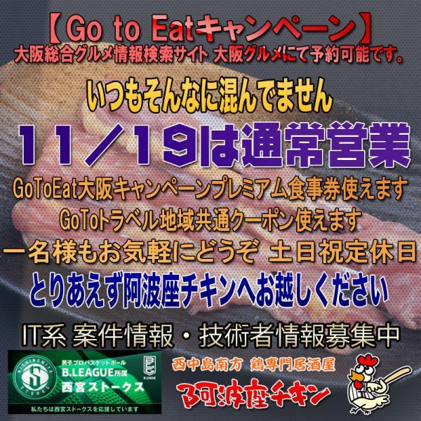 西中島南方の焼鳥居酒屋 阿波座チキンは11/19 17:30頃より通常営業いたします。