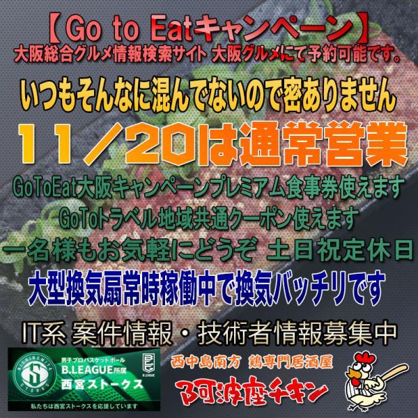 西中島南方の焼鳥居酒屋 阿波座チキンは11/20 17:30頃より通常営業いたします。