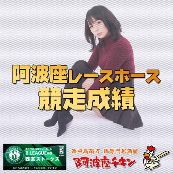 2020/11/21 JRA(日本中央競馬会) 競走成績(シエルブルー)