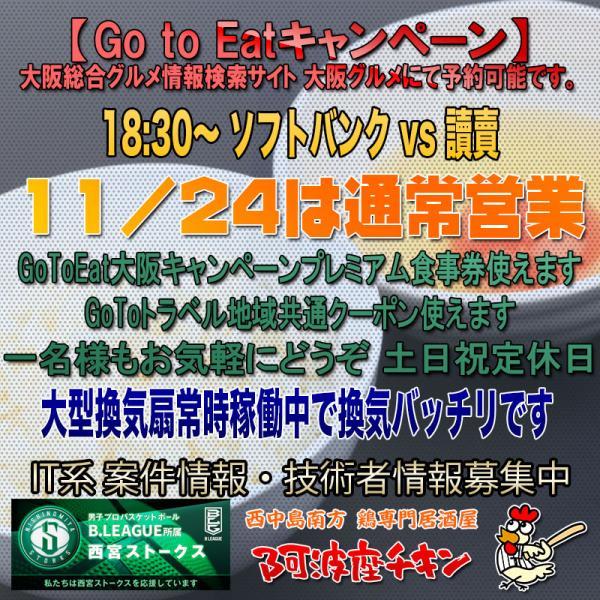 西中島南方の焼鳥居酒屋 阿波座チキンは11/24 17:30頃より通常営業いたします。