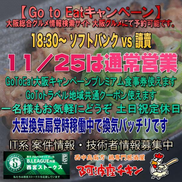 西中島南方の焼鳥居酒屋 阿波座チキンは11/25 17:30頃より通常営業いたします。