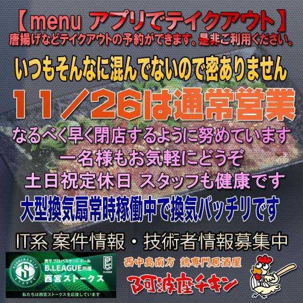 西中島南方の焼鳥居酒屋 阿波座チキンは11/26 17:30頃より通常営業いたします。