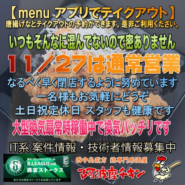 西中島南方の焼鳥居酒屋 阿波座チキンは11/27 17:30頃より通常営業いたします。