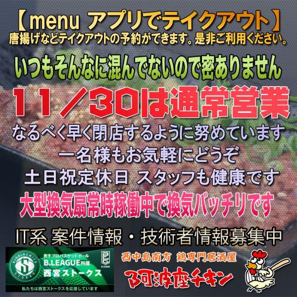 西中島南方の焼鳥居酒屋 阿波座チキンは11/30 17:30頃より通常営業いたします。