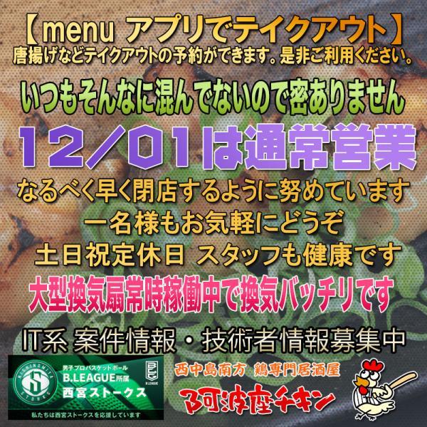 西中島南方の焼鳥居酒屋 阿波座チキンは12/01 17:30頃より通常営業いたします。