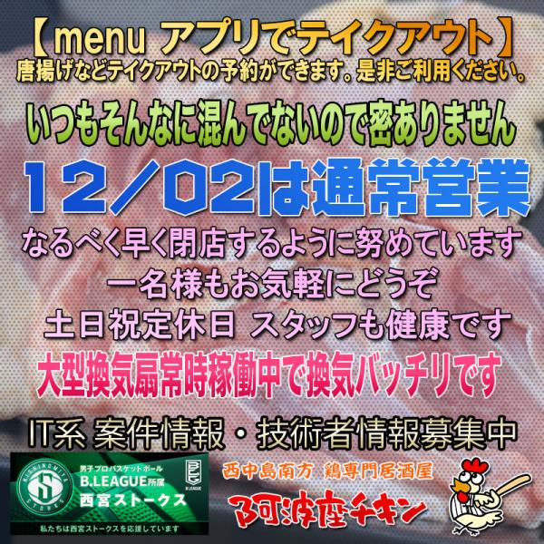 西中島南方の焼鳥居酒屋 阿波座チキンは12/02 17:30頃より通常営業いたします。