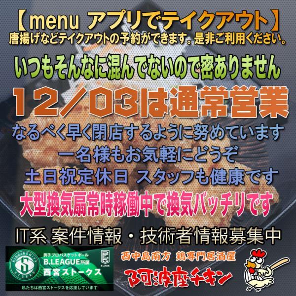 西中島南方の焼鳥居酒屋 阿波座チキンは12/03 17:30頃より通常営業いたします。