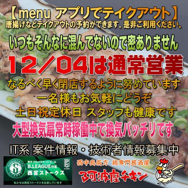 西中島南方の焼鳥居酒屋 阿波座チキンは12/04 17:30頃より通常営業いたします。