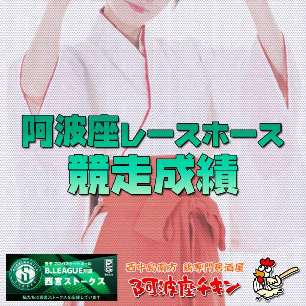 2020/12/27 JRA(日本中央競馬会) 競走成績(ルナベイル)