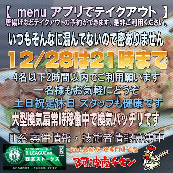 西中島南方の焼鳥居酒屋 阿波座チキンは12/28 17:00頃より21:00まで営業いたします。