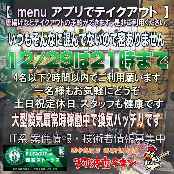 年内最後 西中島南方の焼鳥居酒屋 阿波座チキンは12/29 17:00頃より21:00まで営業いたします。