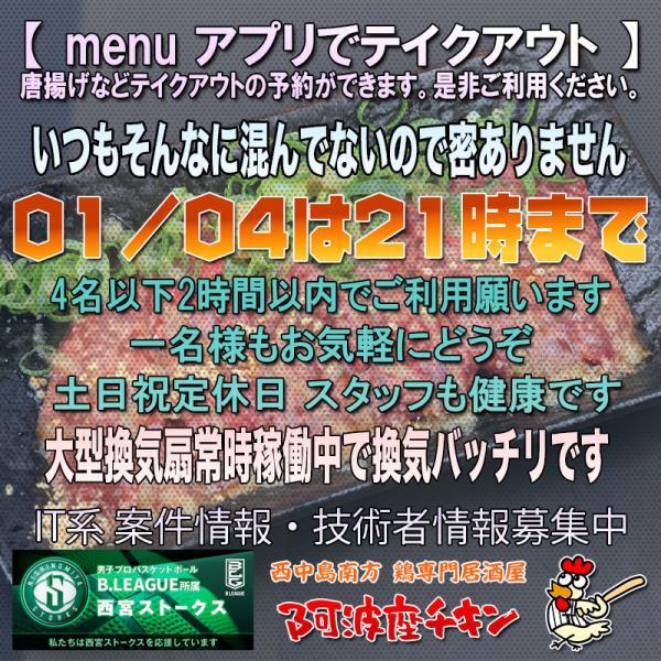 年内最後 西中島南方の焼鳥居酒屋 阿波座チキンは01/04 17:00頃より21:00まで営業いたします。