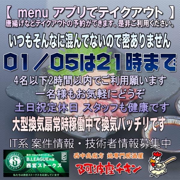 年内最後 西中島南方の焼鳥居酒屋 阿波座チキンは01/05 17:00頃より21:00まで営業いたします。