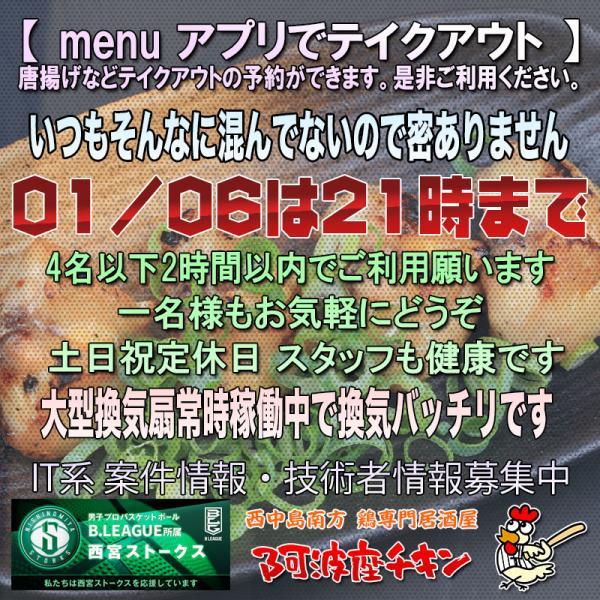 年内最後 西中島南方の焼鳥居酒屋 阿波座チキンは01/06 17:00頃より21:00まで営業いたします。