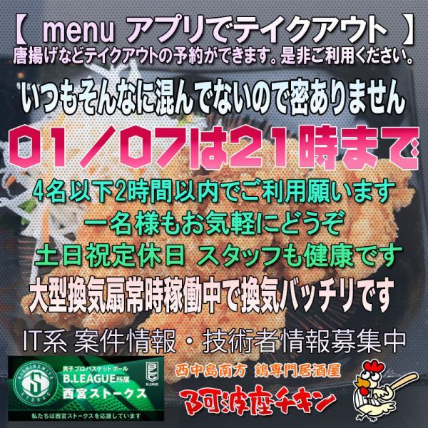 年内最後 西中島南方の焼鳥居酒屋 阿波座チキンは01/07 17:00頃より21:00まで営業いたします。