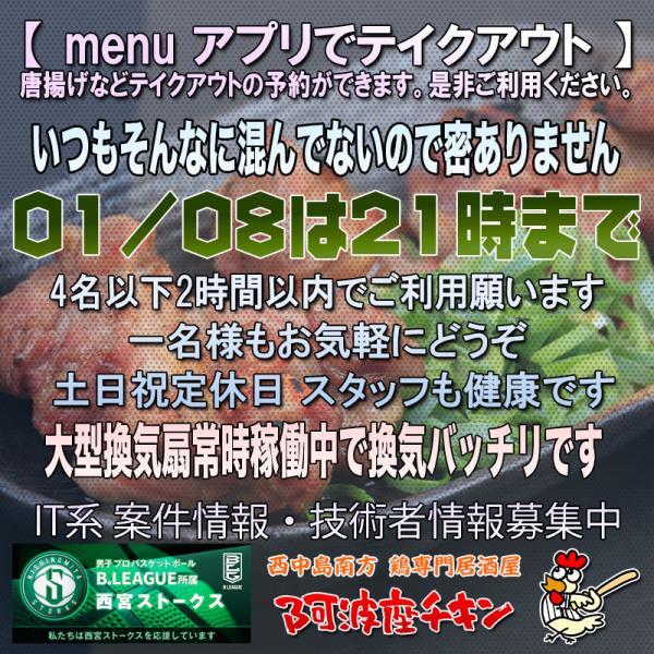 年内最後 西中島南方の焼鳥居酒屋 阿波座チキンは01/08 17:00頃より21:00まで営業いたします。