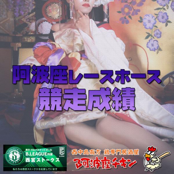 2021/01/10 JRA(日本中央競馬会) 競走成績(セラフィナイト)(レッドクレオス)(ノワールドゥジェ)