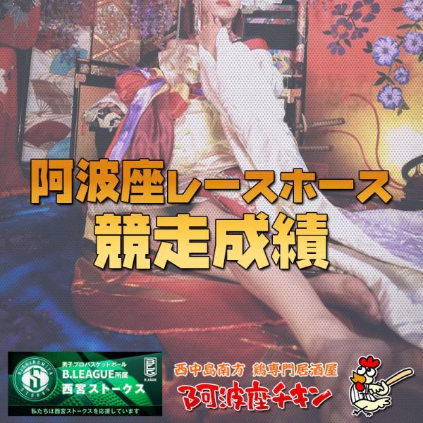 2021/01/11 JRA(日本中央競馬会) 競走成績(パラスアテナ)