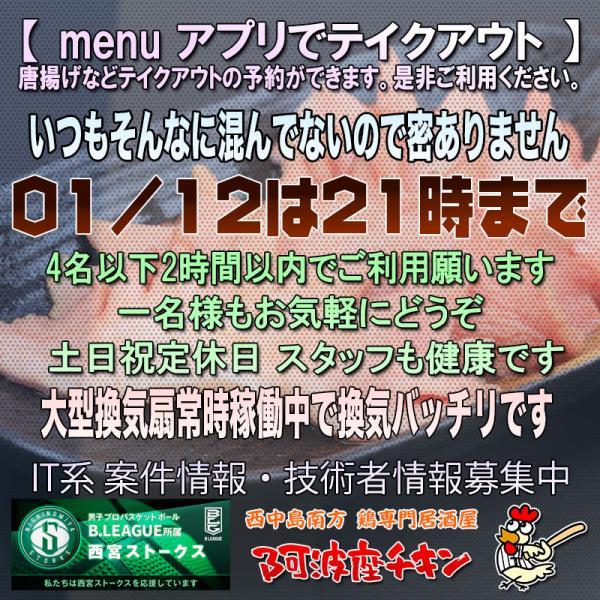 年内最後 西中島南方の焼鳥居酒屋 阿波座チキンは01/12 17:00頃より21:00まで営業いたします。