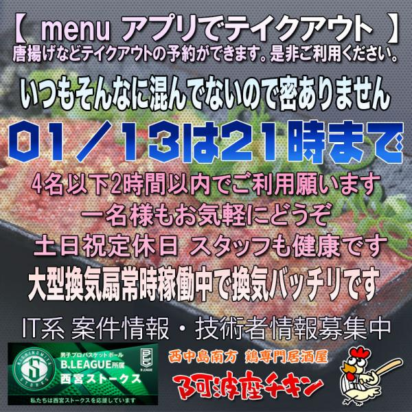 年内最後 西中島南方の焼鳥居酒屋 阿波座チキンは01/13 17:00頃より21:00まで営業いたします。