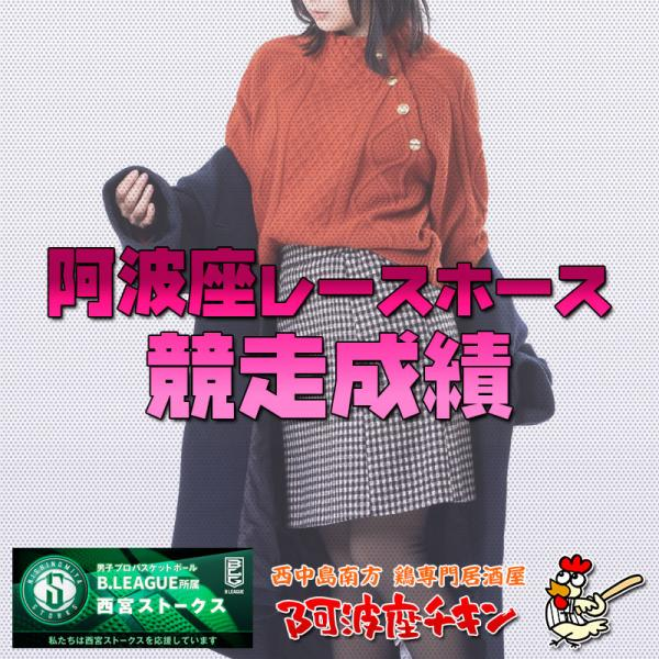 2021/01/16 JRA(日本中央競馬会) 競走成績(レッドヴェイパー)