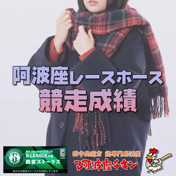 2021/01/17 JRA(日本中央競馬会) 競走成績(レッドソルダード)