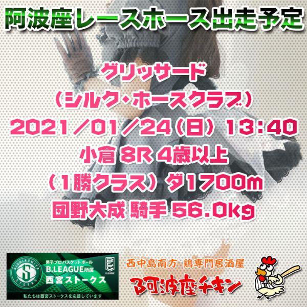 2021年01月24日 阿波座レースホース出走予定(グリッサード)