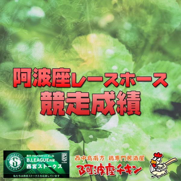 2021/01/24 JRA(日本中央競馬会) 競走成績(ミステリオーソ)(グリッサード)(ベルンハルト)