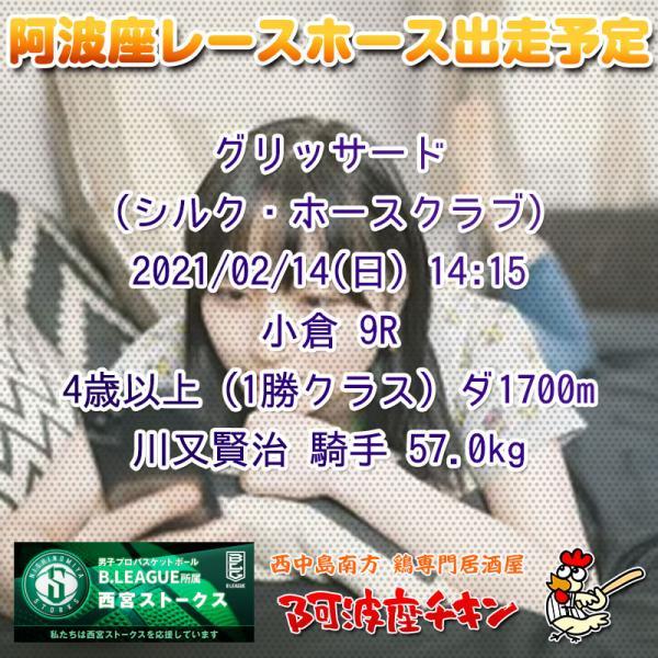 2021年02月14日 阿波座レースホース出走予定(グリッサード)