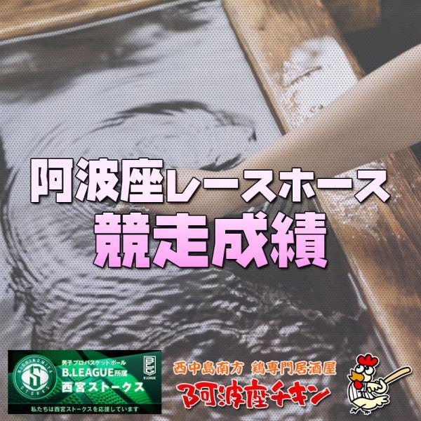 2021/02/13 JRA(日本中央競馬会) 競走成績(レッドソルダード)