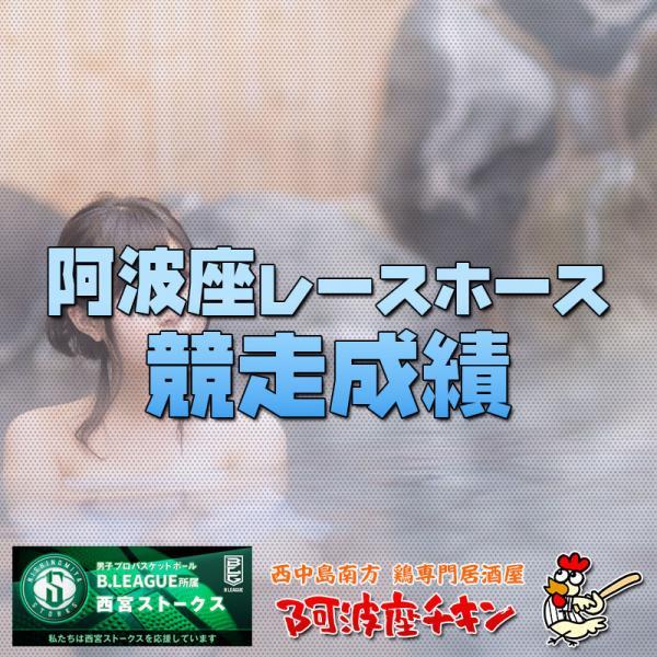 2021/02/21 JRA(日本中央競馬会) 競走成績(ソナトリーチェ)(ベルンハルト)(セラフィナイト)(パラスアテナ)(レッドブロンクス)