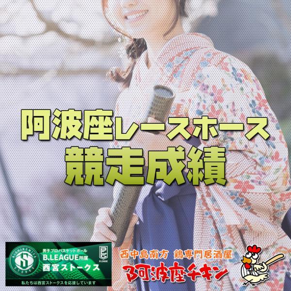 2021/02/27 JRA(日本中央競馬会) 競走成績(アイワナスマイル)(アシュラム)(グリッサード)