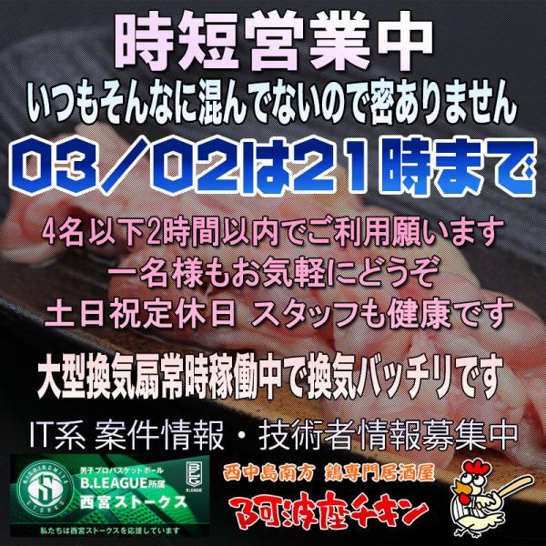 西中島南方の焼鳥居酒屋 阿波座チキンは03/02 17:00頃より21:00まで営業いたします。