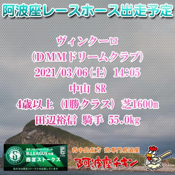 2021年03月06日 阿波座レースホース出走予定(ヴィンクーロ)