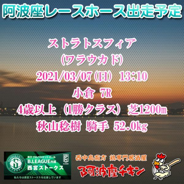 2021年03月07日 阿波座レースホース出走予定(ストラトスフィア)