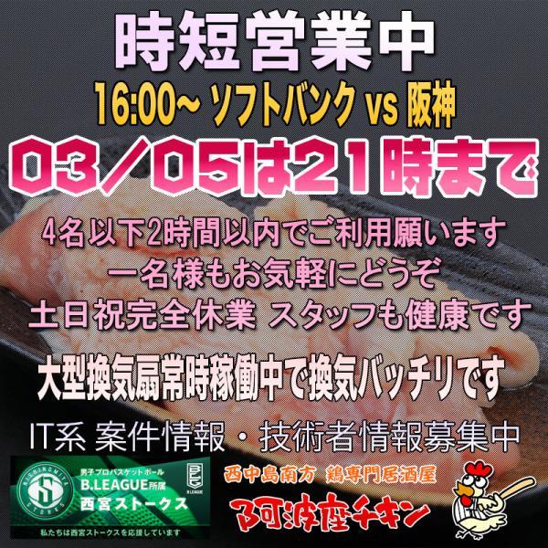 西中島南方の焼鳥居酒屋 阿波座チキンは03/05 17:00頃より21:00まで営業いたします。